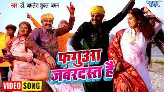 #Video - फगुआ जबरदस्त है | #DR Amlesh Shukla Aman | Fagua Jabardast Hai | Hindi Holi Song 2021