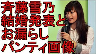 タレントの斎藤雪乃さんが結婚されました。 一部のファンの間では、「米...
