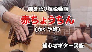 赤ちょうちん かぐや姫 弾き語り解説動画 初心者ギター講座 リクエスト...