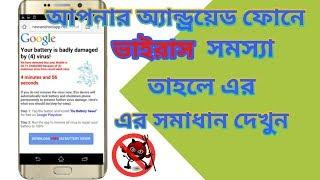 WARNING! Your Phone has a Virus  Google Android Virus Warning in bangla tutorial