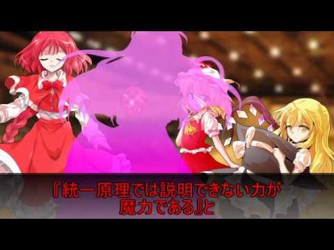 【ゆっくり劇場】東方星魔石 第20話「赤石の精選」