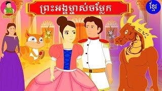 រឿងនិទាន ព្រះអង្គម្ចាស់ចម្លែក |khmer Cartoon|tokata Khmer|khmer Cartoon Tale