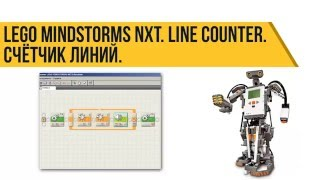Lego mindstorms. Line counter. Счётчик линий.