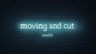Moving and Cut - พอแล้วใจ [Official Lyric Video]