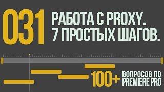 Premiere 100+. 031 Работа с Proxy. 7 Простых Шагов.