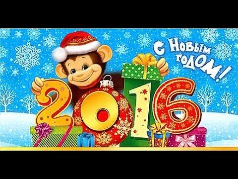 Веселое, прикольное поздравление с Новым Годом 2016! С Новым годом, друзья! - Простые вкусные домашние видео рецепты блюд