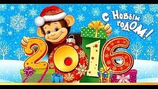 Веселое, прикольное поздравление с Новым Годом 2016! С Новым годом, друзья!