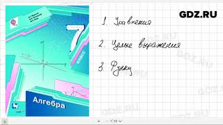 Алгебра 7 класс Мерзляк Полонский Якир