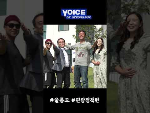 울릉도 관광코스 꿀팁 알려줌! 6월21일 대공개!! 커밍쑨!! #shorts
