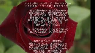 西田佐知子・・あなた私のもの 西田佐知子 愛のささやき 星のナイトクラ...