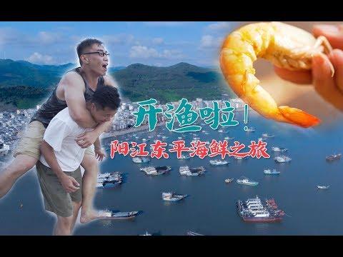 """開漁啦!來陽江東平看""""靚女洗身""""體驗這個號稱""""南粵魚倉""""的小鎮吧!【品城記】"""