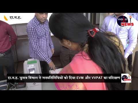 दानह चुनाव विभाग ने सभी जनप्रतिनिधियों को EVM और VVPAT का दिया प्रशिक्षण