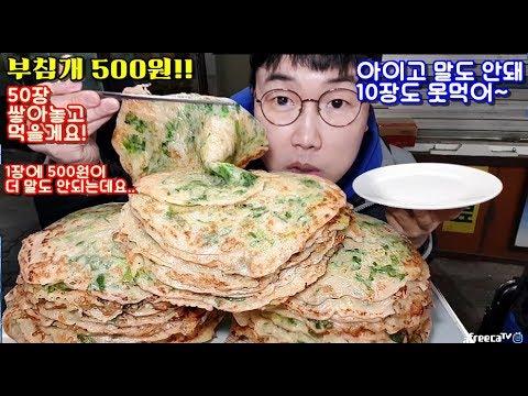 부침개 1장에 500원?? 50장 쌓아서 먹고 사장님놀라심Buchimgae or Korean pancake mukbang 야식이 먹방
