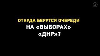 Откуда берутся очереди на «выборах ДНР» . Объясняем на примерах