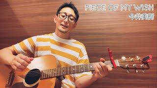ご視聴ありがとうございます! 名曲カバー第31段は今井美樹さんの 「PIECE OF MY WISH」です。 この曲を聴くと いつもセンチメンタルな気持ちになるのは 何でだろう。