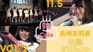 11日5日にTOKYO CULTURE CULTUREで行われた「自主企画 AIS-Cake(アイス...