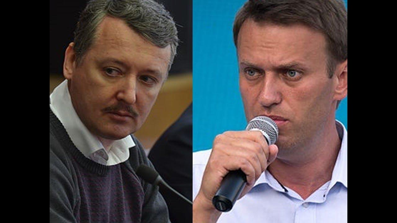 Навальный против Гиркина. Кому это выгодно?