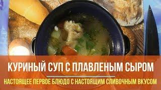 Как приготовить куриный суп с плавленым сыром в мультиварке