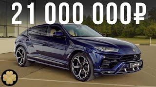 Самый дорогой кроссовер-суперкар: 21 млн рублей за Lamborghini Urus! #ДорогоБогато #2