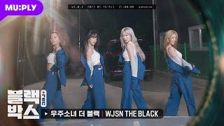 우주소녀 더 블랙 (WJSN THE BLACK) - E…