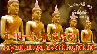 Paritta Chanting - Jayamangala Atthagatha