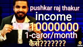 Pushkar raj thakur income source|Pushkar raj thakur's business|Lifestyle
