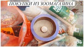 Покупки из зоомагазина / пустые баночки животных )