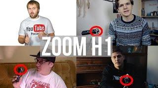 Zoom H1 - выбор топовых ютуберов (Wylsacom, Ларин, CrazyMegaHell, Нифедов)