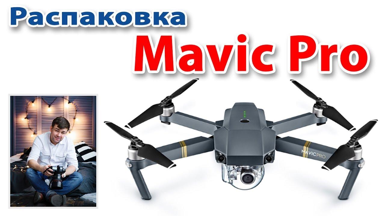 Mavic видео купить виртуальные очки недорого в орск