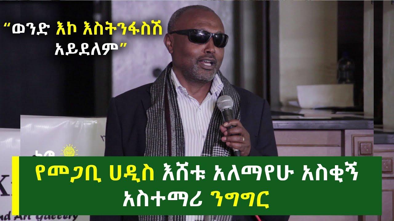 Megabi Hadis Eshetu's Funny And Educational Speech