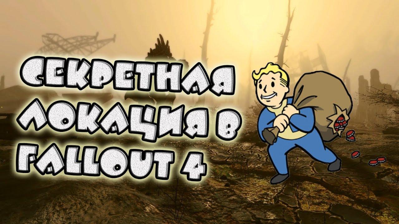 Fallout 4 тайная локация