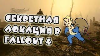 Секретная локация в Fallout 4