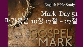영어성경공부 마가복음 10장 17절~27절 Day51