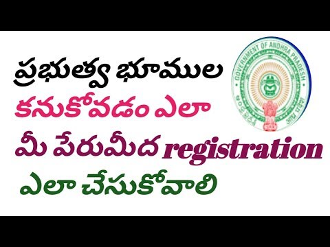 Andhra Pradesh Government Lands Registration Process | lohithatechlogic