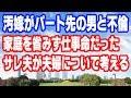 【不倫のお値段】風俗よりもお得です。汚妻1回5000円 - YouTube