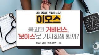 너의코인은? 두번째 주인공 이오스, '보이스'로 제2의 전성기 맞이할까? (feat. 모거래소대표가 3만원간다함)
