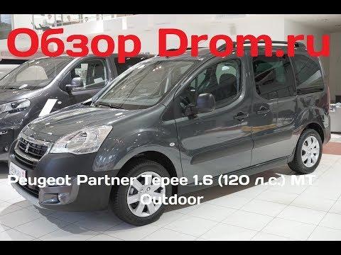 Peugeot Partner Tepee 2017 1.6 (120 л.с.) MT Outdoor - видеообзор