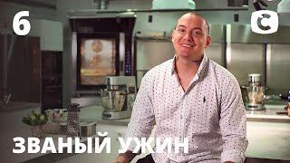 Победитель МастерШеф шокировал гостей кавказской кухней – Званый ужин – Выпуск 6 от 29.08.2020