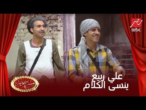 #مسرح_مصر | مصطفى خاطر يضحك ويفقد سيطرته بسبب علي ربيع