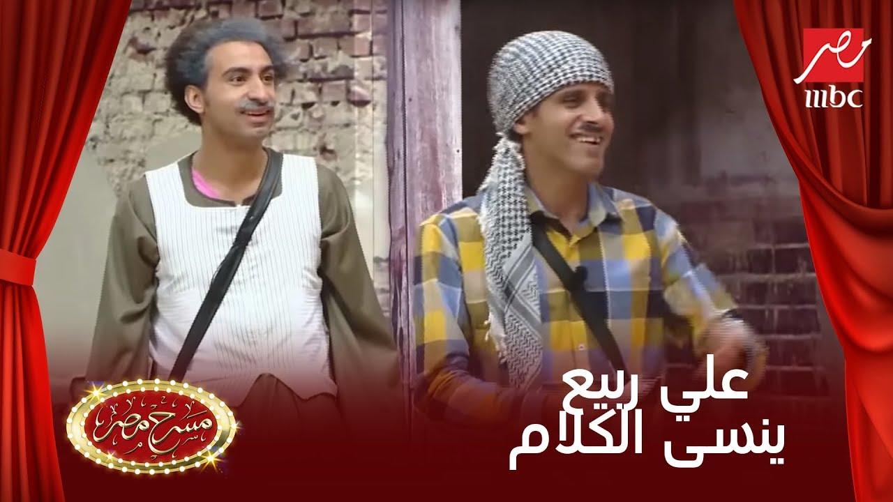 مسرحمصر مصطفى خاطر يضحك ويفقد سيطرته بسبب علي ربيع