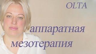 косметология курсы по мезотерапии, часть 8аппаратная мезотерапия, 8812248 99 38, олта А Иванов, к
