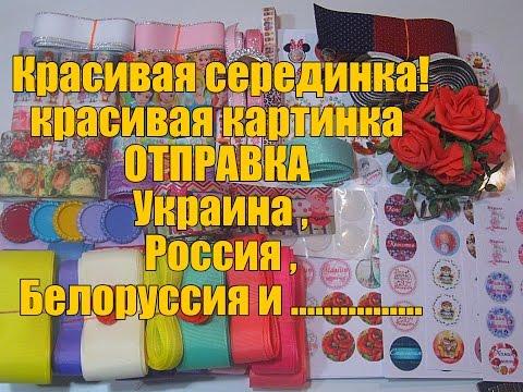 Красивые серединки ,красивые картинки , Украина, Россия, Беларусь....... #покупки_для_рукоделия.