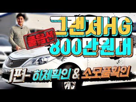 [중고차] 그랜저HG 800만원대?? 1편 - 하체점검, 소모품확인
