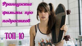 10 Лучших французских фильмов  про подростков