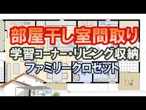 部屋干し室のある家の間取り図。ファミリークロゼットやリビング収納、学習コーナーのある住宅プラン