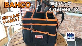 BAHCOの電工バッグ4750FB3-12の紹介【ファクトリーギアの工具ブログ】