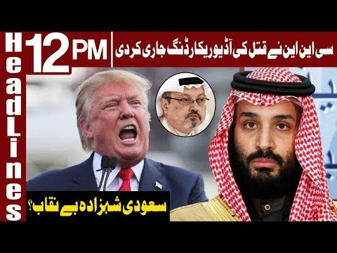 CNN Released Shocking Audio Tape of Jamal Khashoggi | Headlines 12 PM | 10 December | Express News