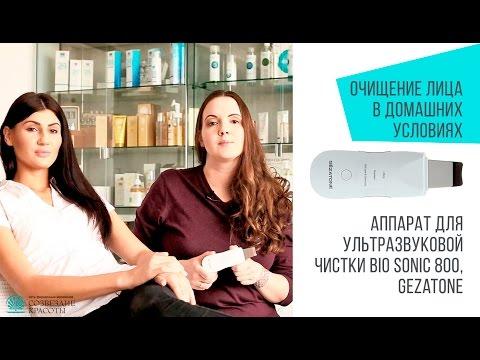 Очищение и омоложение кожи с помощью прибора Bio Sonic 800 Gezatone. Beauty-эксперт Анна Серова