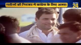 Rahul की 2024 वाली राजनीति का ब्लूप्रिंट