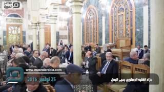 مصر العربية |  عزاء الفقيه الدستوري يحيى الجمل